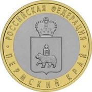 10 Rubles (Perm Krai) -  reverse
