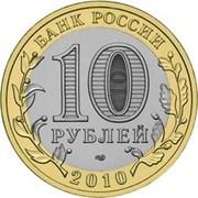 10 Rubles (Nenets Autonomous Okrug) -  obverse