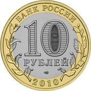 10 Rubles (Chechen Republic) -  obverse