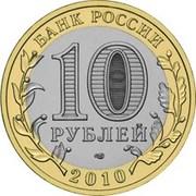 10 Rubles (The Yamal-Nenets Autonomous Area) -  obverse