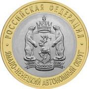 10 Rubles (The Yamal-Nenets Autonomous Area) -  reverse
