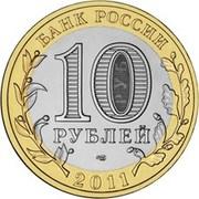 10 Rubles (Republic of Buryatia) -  obverse
