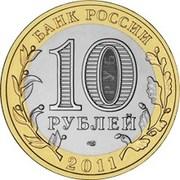 10 Rubles (Voronezh oblast) -  obverse
