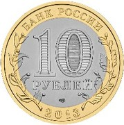 10 Rubles (Republic of North Ossetia-Alania) -  obverse