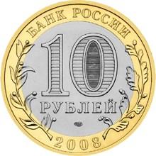 10 roubles 2008 Russia SMOLENSK BIMETALLIC