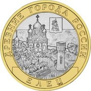 10 Rubles (Yelets) -  reverse