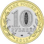 10 Rubles (Belozersk) -  obverse