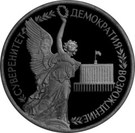 1 Ruble (Sovereignty and Democracy) – reverse