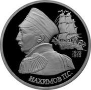 1 Ruble (Naval Commander P.S. Nakhimov) – reverse
