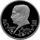 1 Ruble (Poet Yanka Kupala) – reverse