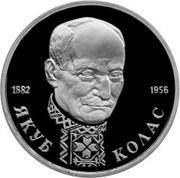 1 Ruble (Writer and poet Yakub Kolas) – reverse