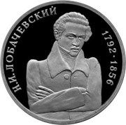 1 Ruble (Mathematician N.I. Lobachevsky) – reverse