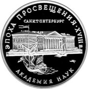 3 Rubles (The Academy of Sciences) – reverse