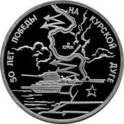 3 Rubles (The 50th Anniversary of Victory on the Kursk Bulge) – reverse