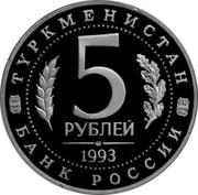 5 Rubles (Architectural Monuments of Ancient Merv (Republic of Turkmenistan)) -  obverse