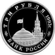 3 Rubles (The 50th Anniversary of the Liberation of Kiev from Fascist Invaders) – obverse