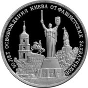 3 Rubles (The 50th Anniversary of the Liberation of Kiev from Fascist Invaders) – reverse