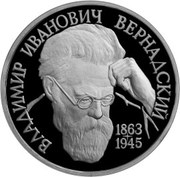 1 Ruble (The 130th Anniversary of the Birth of V.I. Vernadsky) – reverse