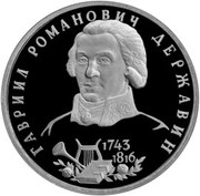 1 Ruble (The 250th Anniversary of the Birth of G.R. Derzhavin) – reverse