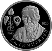 1 Ruble (The 150th Anniversary of the Birth of K.A. Timiryazev) – reverse