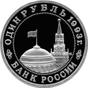 1 Ruble (The 100th Anniversary of the Birth of V.V. Mayakovsky) – obverse