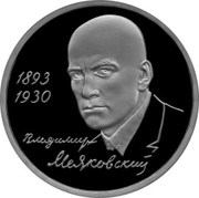 1 Ruble (The 100th Anniversary of the Birth of V.V. Mayakovsky) – reverse