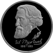 1 Ruble (The 175th Anniversary of the Birth of I.S. Turgenev) – reverse
