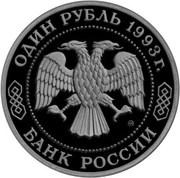 1 Ruble (The 160th Anniversary of the Birth of A.P. Borodin) – obverse