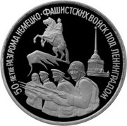 3 Rubles (The 50th Anniversary of the Routing of Fascist's Germany Troops at Leningrad) – reverse