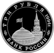 3 Rubles (50th Anniversary of the Liberation of Sevastopol from Fascist Germany's Troops) – obverse