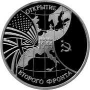 3 Rubles (The Opening of the Second Front) – reverse