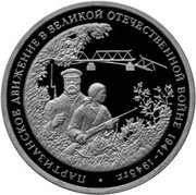 3 Rubles (The Partisan Movement in the Great Patriotic War of 1941-1945) – reverse