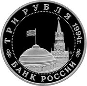 3 Rubles (The Liberation of Belgrade by Soviet Troops) – obverse
