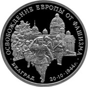 3 Rubles (The Liberation of Belgrade by Soviet Troops) – reverse