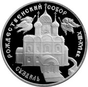 3 Rubles (The Cathedral of the Nativity of the Mother of God in Suzdal) – reverse