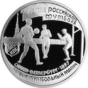 1 Ruble (100th Anniversary of Football in Russia) – reverse