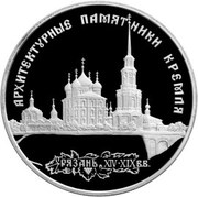 3 Rubles (The Architectural Monuments of the Kremlin in Ryazan) – reverse