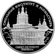 3 Rubles (The Smolny Institute and Cloister in St. Petersburg) – reverse