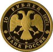 10 Rubles (The Swan Lake) -  obverse