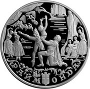 25 Rubles (Raymonda) -  reverse