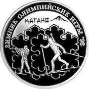 1 Ruble (Biathlon) – reverse