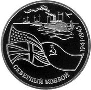 3 Rubles (The North Convoy) – reverse
