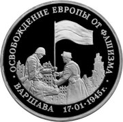 3 Rubles (The Liberation of Europe from Fascism. Warsaw) – reverse