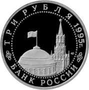3 Rubles (The Liberation of Europe from Fascism. The Signing of the Act of Unconditional Capitulation of Fascist Germany.) -  obverse
