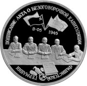 3 Rubles (The Liberation of Europe from Fascism. The Signing of the Act of Unconditional Capitulation of Fascist Germany.) -  reverse