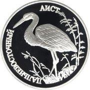 1 Ruble (The Far Eastern Stork) – reverse