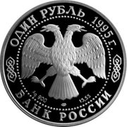 1 Ruble (The Black Sea Bottle-Nosed Dolphin (Aphalina)) – obverse