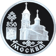1 Ruble (Cathedral of Kazan Virgin's Icon) – reverse