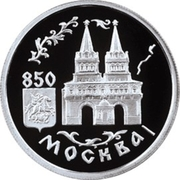 1 Ruble (The Resurrection Gate on Red Square) – reverse