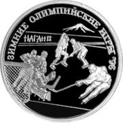 1 Ruble (Ice Hockey) – reverse